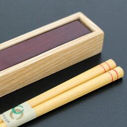 箸・箸箱セット 飛鳥  レッド (携帯箸 マイ箸)