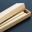 箸・箸箱セット 国産杉 小 (携帯箸)