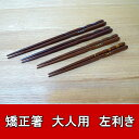 [email service free shipping] left-handed 23cm/20.5cm/18cm/16.5cm for three points of support chopsticks / correction chopsticks / discipline chopsticks adults