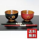 【送料無料】 夫婦椀・夫婦箸セット 桜 (木製 漆塗り お椀 セット)