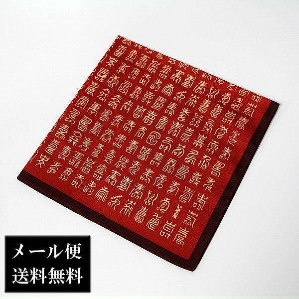 【送料無料】 小風呂敷 寿 いせ辰 50cm (弁当包み ふろしき)いせ辰の風呂敷