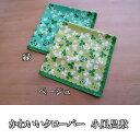 【DM便送料無料】 小風呂敷 クローバー 50cm 日本のかたち (お弁当包み ふろしき)