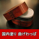 Two steps of lunch box oval gold coin nests of boxes (pickpocket lacquer) (music げわっぱ wooden lacquer) [total 650cc in capacity]