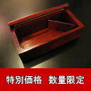 The special price fitting slim lunch box small (one step of lunch box wooden lacquerware) [450cc in capacity]