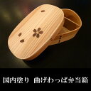 Wrapping a cylinder music げわっぱ lunch box cherry tree (transparence) (wooden lacquerware わっぱ) [600cc in capacity]