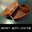 Wrapping a cylinder music げわっぱ lunch box cherry tree (pickpocket lacquer) (wooden わっぱ) [600cc in capacity]