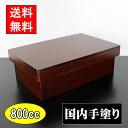 【送料無料】長角弁当箱 (1段 木製 長方形 四角 漆塗り 特別価格 日本国内手塗り)