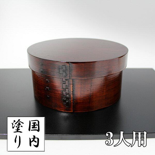 曲げわっぱ おひつ 3人用 (わっぱ 木製 漆塗り お櫃)...:auc-sikkiya:10000372