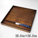 角盆 スリ漆塗り 8.5 (木製 漆塗り お盆 お膳) 25.5cm×25.5cm