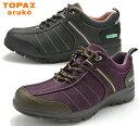 送料無料 [沖縄、離島除く] トパーズ TZ-7402 TOPAZ aruko ウォーキングシューズ コンフォートシューズ レディース 婦人 3E 幅広 パープル チャコールグレー オーク 靴 セール SALE