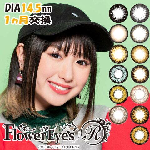 カラコン フラワーアイズ R 1ヶ月 カラコン 度あり カラコン 度なし DIA14.5mm 1箱1枚入り mimmam Flower Eye's R カラーコンタクトレンズ カラーコンタクト ブラウン ブラック 【送料無料】 カラコン ハーフ