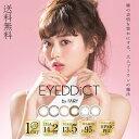【送料無料 カラコン】 瞳の表現を豊かにする、大人ブラウンの魔法。目指したいのは日本人らしい可愛い瞳 カラコン ワンデー ワンデーレンズ
