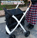 折りたたみ式ペットカート バッグ1個付 gowalker(ホワイトフレーム) | カート 4輪 キャ...