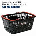 買い物カゴ くまモン バスケット33L | 買い物かご マイ...