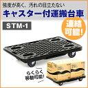 運搬台車システムキャリー STM-1(085) | スーパー 台車 キャスター付き キャリー 店舗