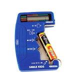 【メール便】 デジタル電池チェッカー2 【電池残量チェッカー 電池計測チェッカー】
