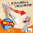 【メール便送料無料】【BIGサイズ】 伸びーるリモコンカバーBIGサイズ 1枚入り 【シリコンカバー リモコンガード 汚れ防止】