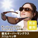 送料無料 メガネの上からかけられる! 偏光オーバーサングラス スリムべっ甲 男女兼用 【紫外線対策 紫外線カット UVカット】