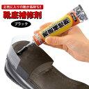 靴底補修剤 50g ブラック (黒色) 靴 修理・補修用品 ...