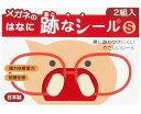 【メール便送料無料】 メガネの鼻に 跡なシールS 2組入り 【メガネ 鼻パッド 鼻あて 痛い 鼻当てパッド 眼鏡】
