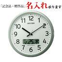 リズム時計 クロック 電波 掛け時計 (掛時計) 4FNA01SR19 オフィスタイプ プログラムカレンダー01SR 【名入れ】【熨斗】[送料区分(中)]
