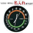 シチズン クロック 温湿度計 9CZ013-002 TM-42 黒【記念品 贈答品 名入れ承ります】【熨斗印刷承ります】