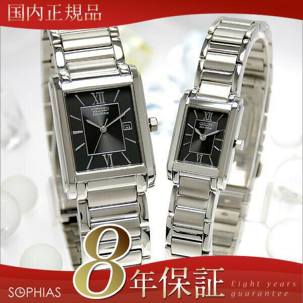 ペアウォッチ シチズン FRA59-2431/FRA36-2431 CITIZEN シチズンコレクション エコ・ドライブ 角形 ブラック ペア腕時計 【長期保証8年付】