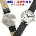 腕時計 刻印サービス ペアウォッチ 10文字までX2本分 KS-10-W