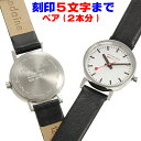 腕時計 刻印サービス ペアウォッチ 5文字までX2本分 KS-5-W