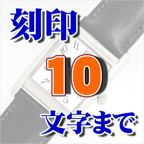 腕時計・アクセサリー 刻印サービス 10文字ま...の紹介画像2