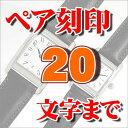 腕時計 刻印サービス ペアウォッチ 20文字までX2本分 KS-20-W 【0824楽天カード分割】