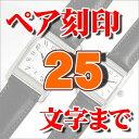 【刻印・名入れ】記念品・プレゼントに世界で一つの腕時計を!