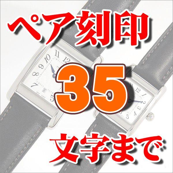 腕時計 刻印サービス ペアウォッチ 35文字までX2本分 KS-35-W 【刻印・名入れ】記念品・プレゼントに世界で一つの腕時計を!