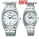 セイコー ペア腕時計 SBPX079 & STPX027 セレクション ソーラー時計 ペアウォッチ 【長期保証8年付】