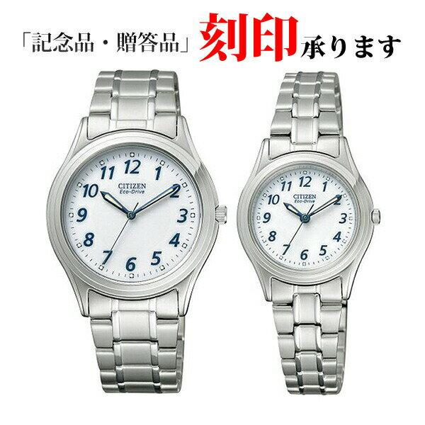 ペアウォッチ シチズン FRB59-2451/FRB36-2451 CITIZEN シチズンコレクション エコ・ドライブ ホワイト ペア腕時計 【長期保証8年付】