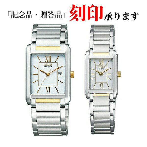 ペアウォッチ シチズン FRA59-2432/FRA36-2432 CITIZEN シチズンコレクション エコ・ドライブ 角形 ホワイト ペア腕時計 【長期保証8年付】