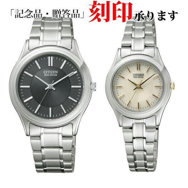 ペアウォッチ シチズン FRB59-2453/FRB36-2452 CITIZEN シチズンコレクション エコ・ドライブ ブラック×ゴールドインデックス ペア腕時計 【長期保証8年付】