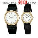 セイコー ペア腕時計 SCDP030 & SSDA030 セレクション クオーツ時計 ペアウォッチ 【長期保証8年付】