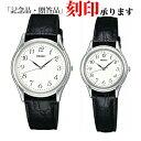 セイコー ペア腕時計 SBTB005 & STTC005 セレクション クオーツ時計 ペアウォッチ 【長期保証8年付】