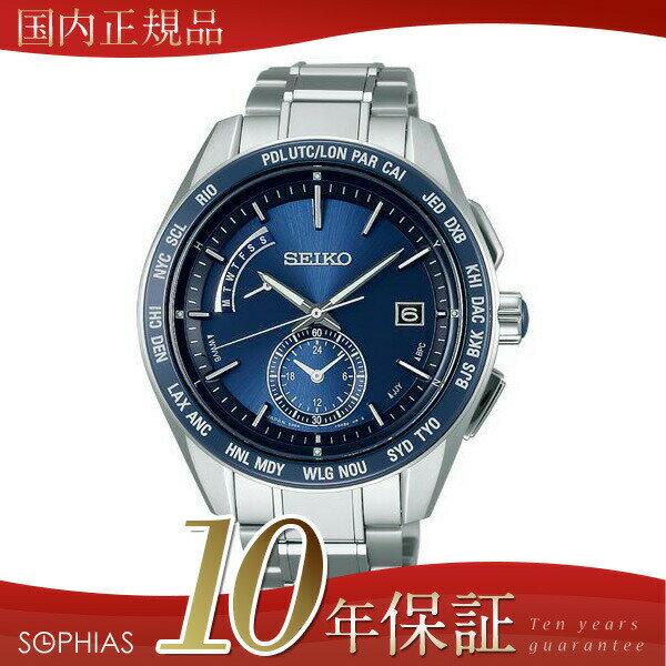 セイコー ブライツ SAGA177 SEIKO BRIGHTZ ワールドタイム ソーラー電波時計 メンズ 【長期保証10年付】 【15%OFF】 【送料無料】 SEIKO 国内モデル 腕時計 正規品【新しいです】