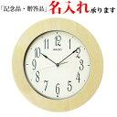 セイコー クロック 電波 掛け時計 (掛時計) KX219A スタンダード 【名入れ】【熨斗】
