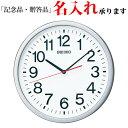セイコー クロック 電波 掛け時計 (掛時計) KX229S スタンダード オフィスタイプ 【名入れ】【熨斗】