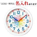 知育時計【SEIKO】セイコー クロック クオーツ 掛け時計 (掛時計) KX617W 【名入れ】【熨斗】