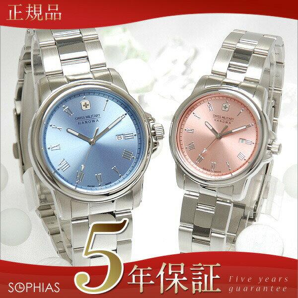 スイスミリタリー ペア腕時計 ML389&ML390 ローマン 限定モデル ブルー×ピンク ペアウォッチ 【長期保証5年付】 【長期保証/20%OFF】スイス製腕時計 ラッピング無料【正規輸入品】