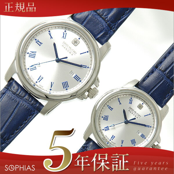 スイスミリタリー ペア腕時計 ML380&ML382 ローマン シルバー×ブルーレザー ペアウォッチ 【長期保証5年付】 【長期保証/20%OFF】スイス製腕時計 ラッピング無料【正規輸入品】