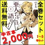 亜人ちゃんは語りたい 1-5巻セット 【中古】【漫画 全巻セット】