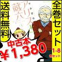 アリスと蔵六 1-8巻セット 【中古】【漫画 全巻セット】【...