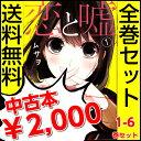 恋と嘘 1-6巻セット 【中古】【漫画 全巻セット】