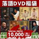 落語DVD福袋 その2 【送料無料】【1万円ポッキリで新品D...
