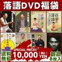 落語DVD福袋 その1 【送料無料】【1万円ポッキリで新品D...